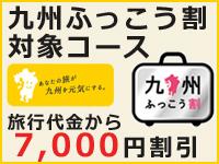 【九州ふっこう割】 毎年大好評! 日本三大急流「球磨川」ラフティングツアー!