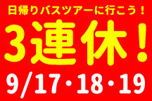 ★9月3連休出発★