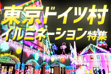 東京ドイツ村イルミネーション特集