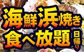 海鮮浜焼き食べ放題日帰り!