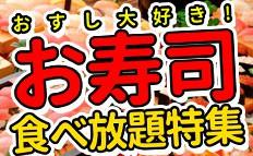 お寿司食べ放題バスツアー!
