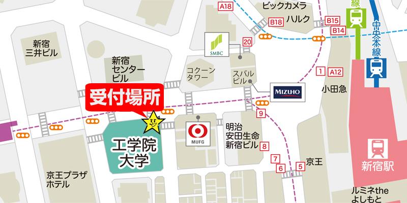 新宿駅西口 工学院大学前