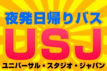 【日帰り】夜行バスで行く!ユニバーサル・スタジオ・ジャパンⓇ(スタジオ・パス付)
