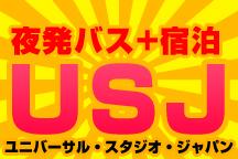【夜発バス+宿泊】夜行バスで行く!ユニバーサル・スタジオ・ジャパンⓇ(スタジオ・パス付)
