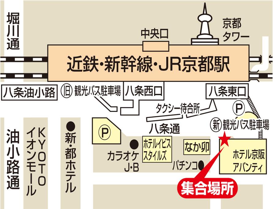 JR京都駅八条東口 観光バス駐車場(アバンティ前)