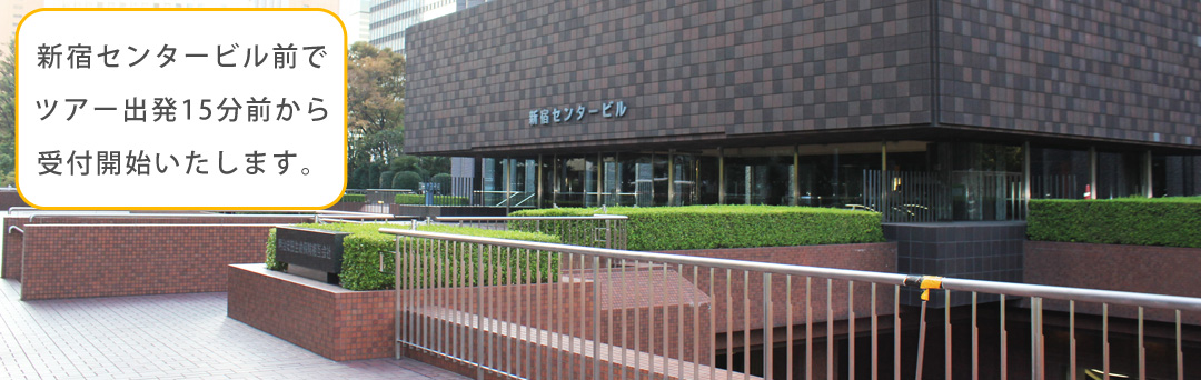 新宿センタービル正面玄関前