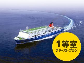 【4-9月出発】名門大洋フェリーで行くユニバーサル・スタジオ・ジャパンへの旅《1等室ファーストプラン》
