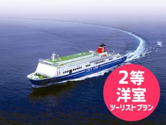 【4-9月出発】名門大洋フェリーで行くユニバーサル・スタジオ・ジャパンへの旅《2等洋室ツーリストプラン》