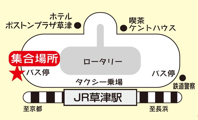 JR草津駅西口ロータリー内