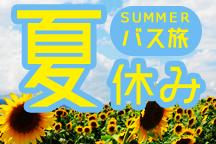 \夏休み/