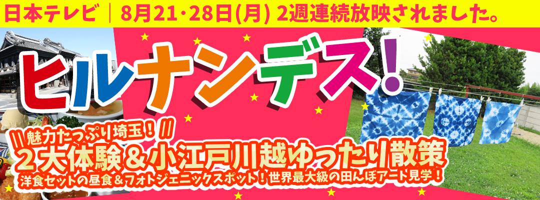 日本テレビ|ヒルナンデス!で紹介されたオススメ日帰りバスツアー