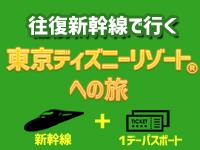 JRで行く日帰り 東京ディズニーリゾート(R)への旅! 往復新幹線+1デーパスポート+イクスピアリ(R)お買い物券セットプラン≪リクエスト受付≫