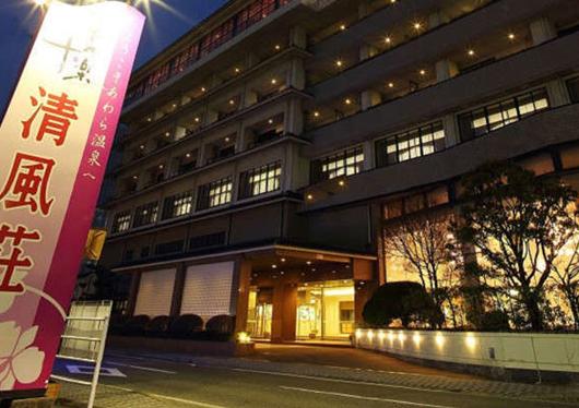 芝政ワールド・バス宿泊プラン 【あわら温泉 清風荘】(1泊2日)