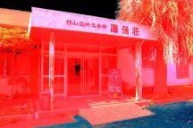 【千葉】関東最果ての最凶絶叫スポット!?新オープンの《お化け屋敷》&海鮮浜焼き食べ放題&木更津アウトレット