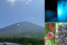 夏得サマー!山梨ひんやりスポット<雲上の富士山五合目><天然の冷蔵庫富岳風穴>と旬のフルーツ狩り食べ放題♪を楽しみ夏の日帰りバスツアー