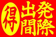 《出発間際セール》【新大阪・京都竹田発/日帰りツアー】芝政ワールド★スーパーパスポート付で園内のアトラクション乗り放題!