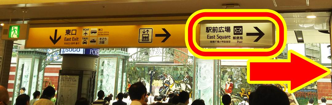 横浜駅東口 駅前広場(地上)道順1