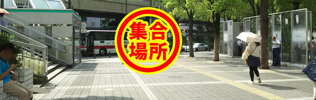 横浜駅東口 駅前広場(地上)道順4