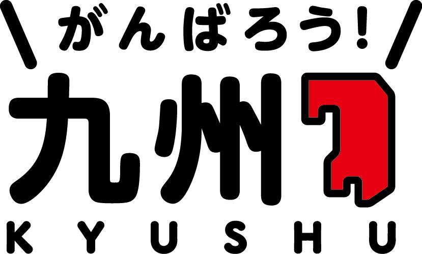●【博多発着】日帰りバス旅 がんばろう九州!ハウステンボススペシャルライブ2018(往復バス+ライブチケット付)