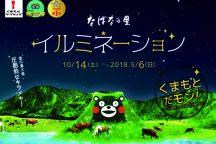 【新大阪・京都竹田発】なばなの里 イルミネーション見学日帰りバスツアー