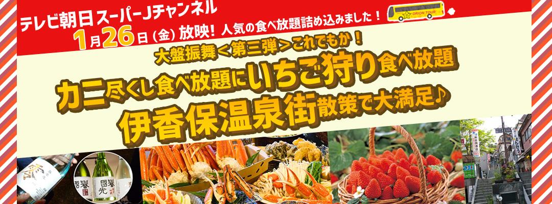 テレビ朝日|スーパーJチャンネルで紹介されたオススメ日帰りバスツアー