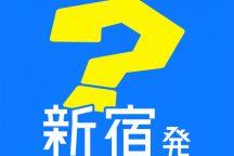 《新宿発》出発間際スーパータイムセール コースおまかせ<<ミステリー>>申込み!