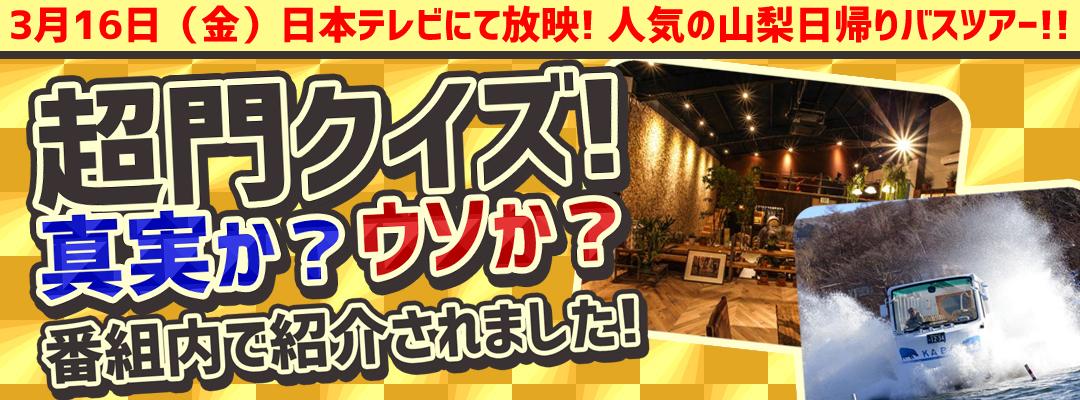 日本テレビ|超問クイズ!真実か?ウソか?で紹介されたオススメ日帰りバスツアー