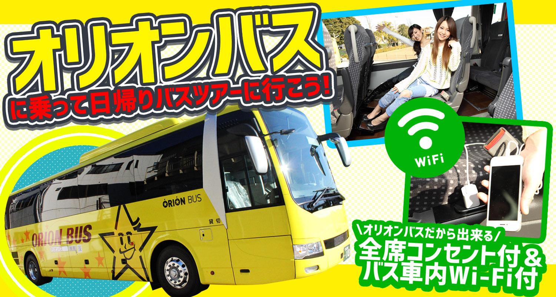 oriontour-bus
