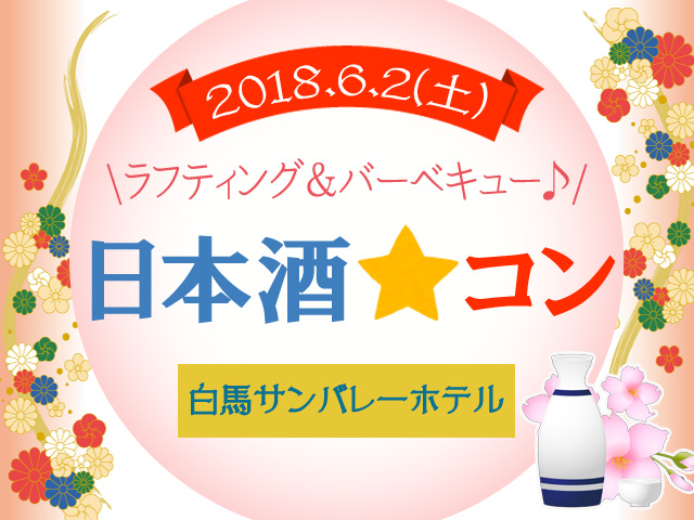 6月2日(土)朝7:00出発・貸切バスで行く!日本酒コン♪in白馬サンバレーホテル(1泊2日)