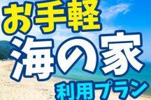 【高浜ビーチライナー】スペシャル若狭高浜 海水浴 お手軽海の家利用 日帰りバスプラン