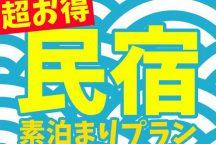 【高浜ビーチライナー】若狭高浜 海水浴 民宿素泊まりプラン(1泊2日)