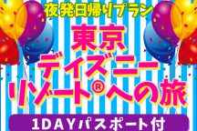 ツアーバスで行く♪GW日程限定!日帰り東京ディズニーリゾートへの旅(0泊3日)