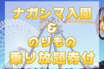 ナガシマスパーランド 入園&乗り物乗り放題券付!
