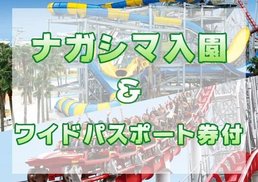ナガシマスパーランド・入園&ワイドパスポート券付!