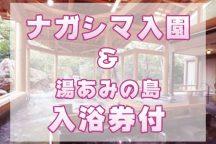 ナガシマスパーランド 入園&湯あみの島入浴券付!