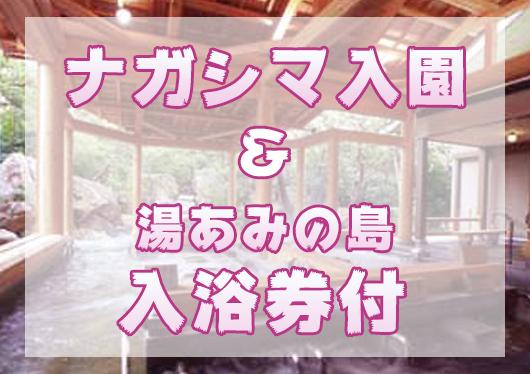 ナガシマスパーランド・入園&湯あみの島入浴券付!