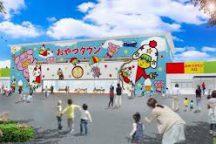 夏休み キッズドリームin三重 7月20日グランドオープン!「おやつタウン」へ行く日帰りバスツアー