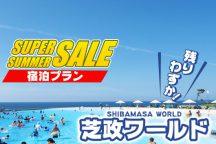 スーパーセール☆ホテルフジタ福井(1泊2日)芝政ワールドスーパーパスポート付!
