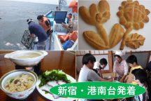<新宿・港南台発>三浦で遊ぶ夏休み♪ 漁船にのってタコ網漁&民宿のおかあさん直伝『水まんじゅう作り』!世界にひとつだけ『オリジナルパン作り』にも挑戦!