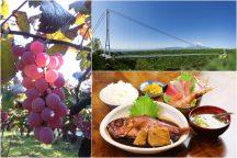 富士を望む絶景吊り橋『三島スカイウォーク』と旬のぶどう狩り園内食べ放題♪《港のごちそう『絶品金目鯛定食』昼食付》