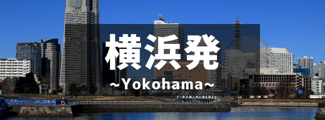 神奈川・横浜発 日帰りバスツアー|【公式】オリオンツアー