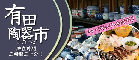 掘り出し物を探せ!GW名物有田陶器祭2017