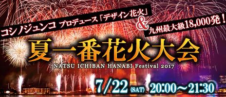コシノジュンコプロデュース「デザイン花火」と九州最大級18000発!夏一番花火大会