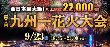 今年はさらにパワーアップ!!西日本最大級打ち上げ総数22000発!第5回九州一花火大会