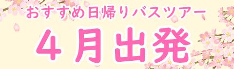 4月出発おすすめ日帰りバスツアー特集2019!