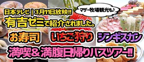 日本テレビ|有吉ゼミで紹介されたオススメ日帰りバスツアー