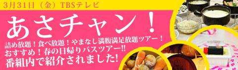 TBSテレビ|あさチャン!で紹介されたオススメ日帰りバスツアー!