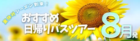 8月出発おすすめ!日帰りバスツアー!!