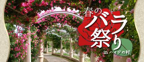 日帰りバスツアーで行くハイジの村・春のバラ祭り特集