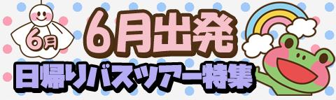 6月出発おすすめ!日帰りバスツアー!!